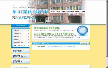永山歯科診療所