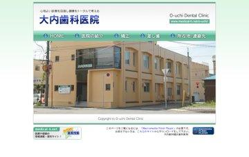 大内歯科・矯正歯科医院