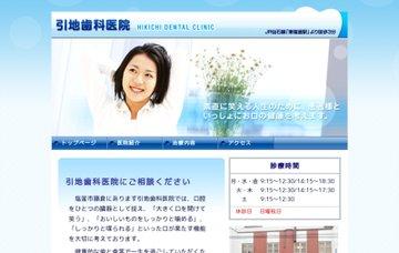 引地歯科医院