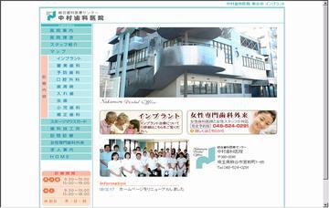 中村総合歯科医院