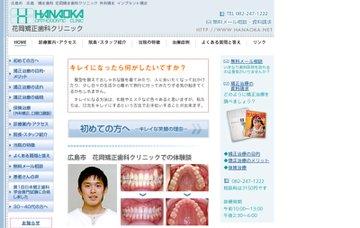 花岡矯正歯科クリニック