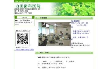 力田歯科医院