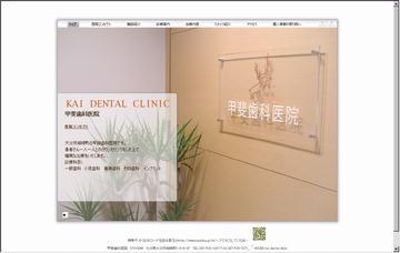 甲斐歯科医院