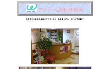 ワタナベ歯科診療所
