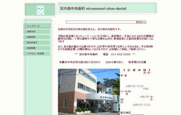 宮の森中央歯科