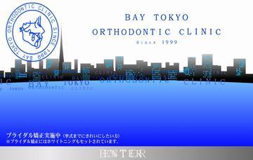 BAY東京矯正歯科クリニック