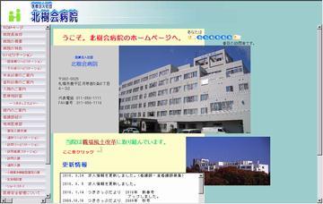 北樹会病院