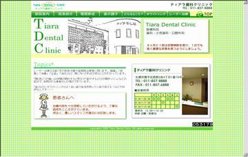 ティアラ歯科クリニック
