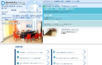 星美会(医療法人社団)歯科マナベデンタルクリニック