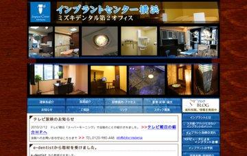 インプラントセンター横浜