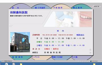 田附歯科医院