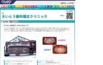 さいとう歯科矯正クリニック