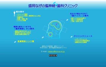 盛岡ながの脳神経・歯科クリニック