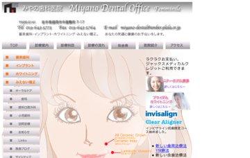 みやの歯科医院