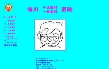 笹川小児歯科医院