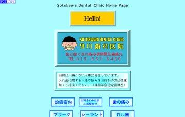 外川歯科医院
