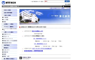 NTT東日本東北病院/中央受付