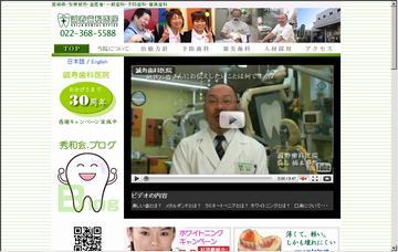 誠寿歯科医院