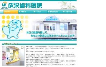 成沢歯科医院