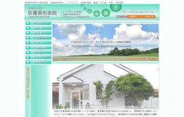 佐藤歯科医院(医療法人社団)