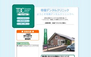 泉パークタウン寺岡デンタルクリニック