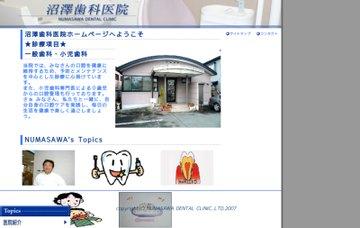 沼澤歯科医院