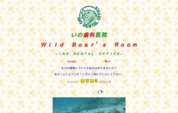 いの歯科医院