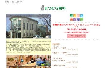 松村歯科新津診療所