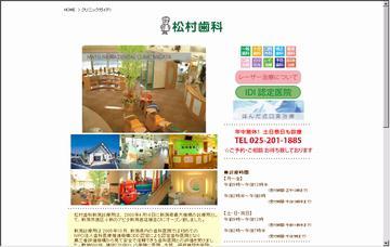 松村歯科新潟診療所