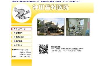神田歯科医院(神田隆行)