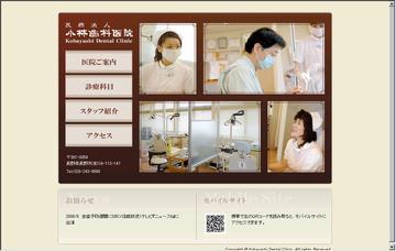 医療法人小林歯科医院