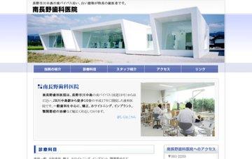 南長野歯科医院