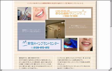 医療法人きらら歯科クリニック