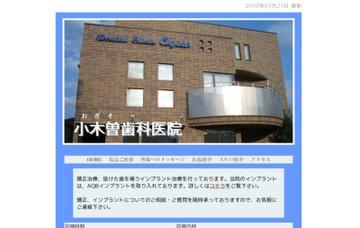 小木曽歯科医院