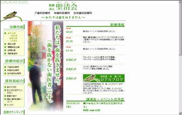 医療法人聖清会/林歯科診療所
