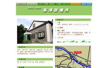 祢津診療所
