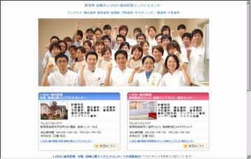 医療法人いさはい歯科医院高崎駅前オフィス