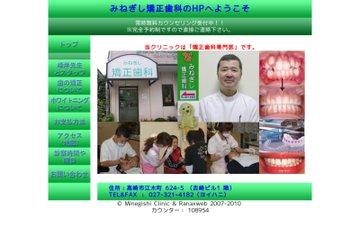 みねぎし矯正歯科