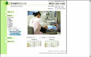 井田歯科クリニック