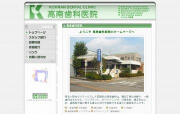 高南歯科医院