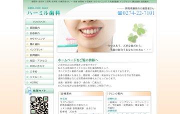 ハーミル歯科