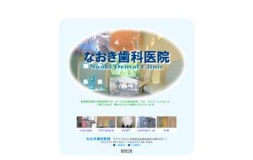 なおき歯科医院