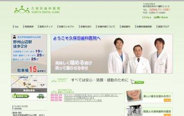 久保田歯科医院