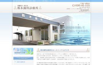 栃木歯科診療所