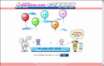 そね歯科医院