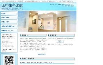 田中歯科医院