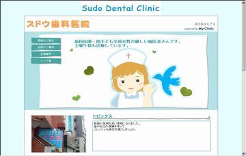 スドウ歯科医院