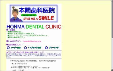 本間歯科医院