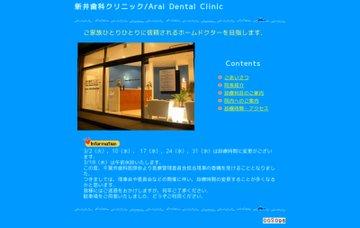 新井歯科クリニック