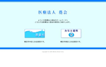 医療法人港会港歯科診療所